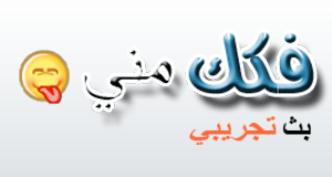 فكك مني Fokak Meny - Powered by vBulletin